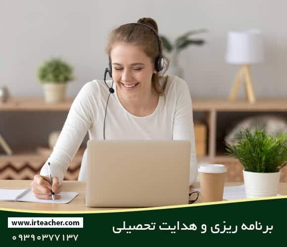 برنامه ریزی و هدایت تحصیلی زبان آموزان