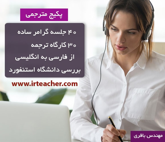 پکیج مترجمی مهندس باقری